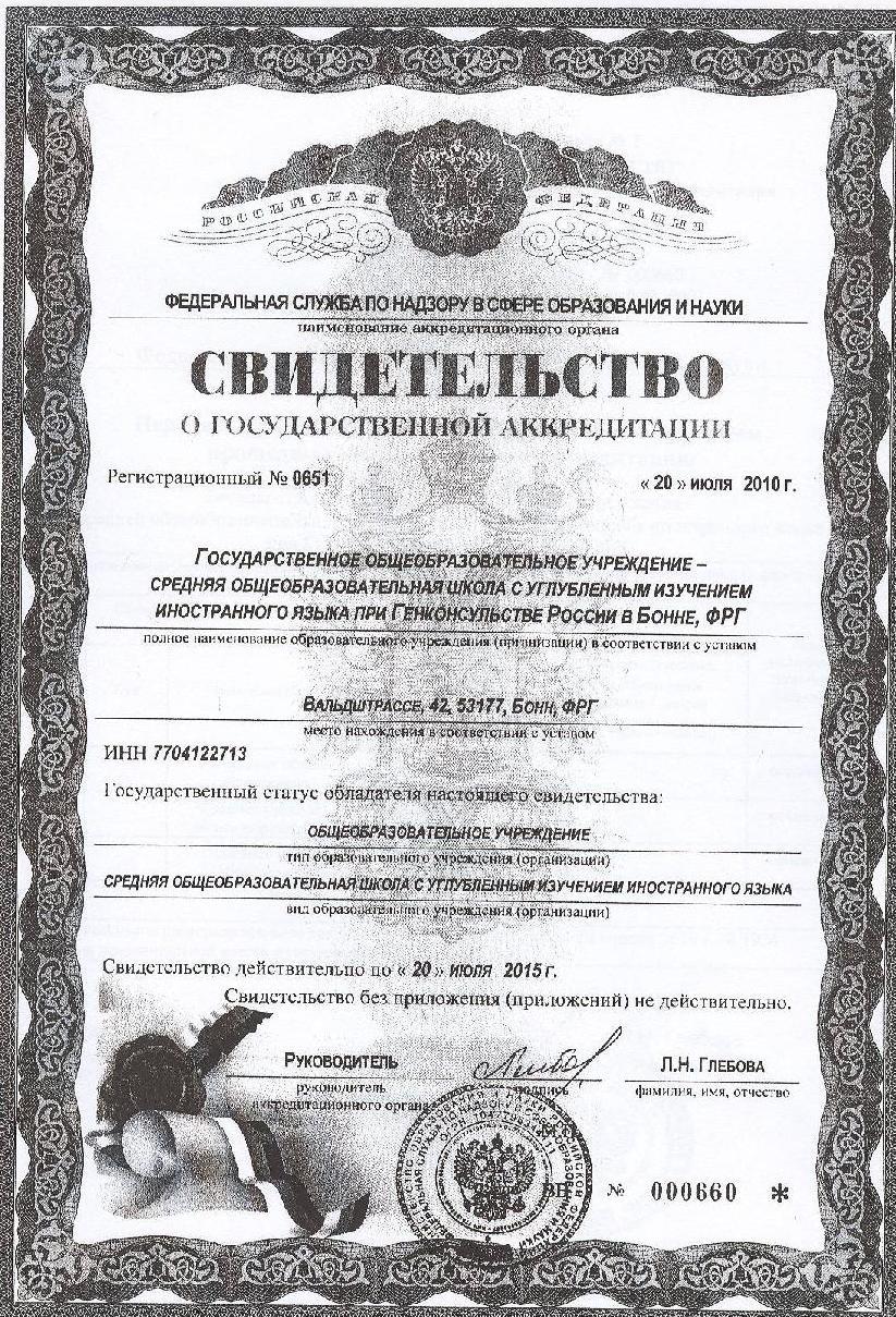 При генеральном консульстве россии в